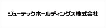 ジューテックホールディングス株式会社