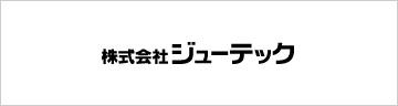 株式会社ジューテック